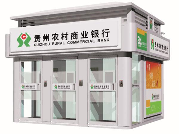 贵州银行自助银亭