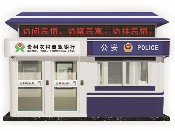 贵州银行警银亭
